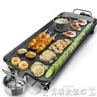 烤肉爐烹友燒烤爐家用電烤爐無煙烤肉機韓式多功能室內電烤盤鐵板烤肉鍋 LX爾碩數位3c