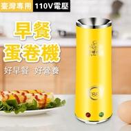 蛋捲機 蛋卷機 蛋卷器 蛋捲器 蛋卷 蛋捲 蛋腸機 110V台灣專用 🏔ZMLM優品館🏔