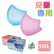 特惠-《真心良品xUdlife》吸護醫用拋棄式兒童立體口罩-100片