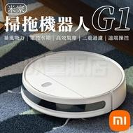 預購中 米家掃拖機器人 G1 台灣版 公司貨 小米 米家 小米有品 掃地機器人 台灣主機保固一年 米粉節