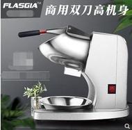 FLASGIA商用雙刀電動刨冰機碎冰機打冰機奶茶店雪花冰沙冰機高款 NMS 220V小明同學