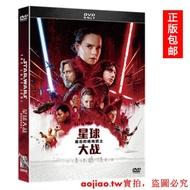 新品上市現貨正版電影星球大戰8:最后的絕地武士DVD盒裝D9普通話配音