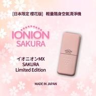 日本IONION攜帶型空氣清淨機(電子口罩) SAKURA櫻花限定款