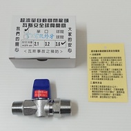 【台灣製】天然瓦斯安全開關6分牙x4分牙 安全球閥遮斷器 天然瓦斯開關 瓦斯考克 調整器 超流量 遮斷器 瓦斯管 單口