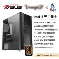 華碩 ASUS Intel i5 死亡騎士 天堂W遊戲機(可刷卡分期/i5/GTX1650) ROG【易飛電腦】