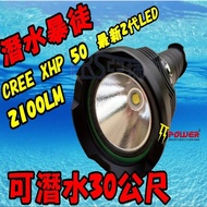 【格琳生活館】TT-POWER 潛水暴徒 最新二代CREE XHP-50 LED四核心 潛水手電筒2100LM(贈國際牌26650電池x2)