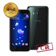 【福利品】 HTC U11 128G