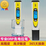 (六月促銷)ORP測試筆負電位水ORP檢測筆氧化還原電位測試儀筆式ORP計富氫水