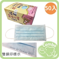 現貨 台灣製造 雙鋼印醫用口罩 提姆醫用口罩 (未滅菌) 50入/盒