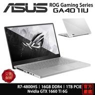 ASUS 華碩 ROG GA401 GA401IU-0221D4800HS R7/1660Ti/14吋/白 電競筆電