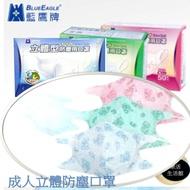 藍鷹牌成人立體型3D防塵用口罩   藍色 /粉色/綠色 (可指定顏色) 花紋/素色 隨機出貨