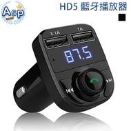 【台灣公司貨】高科技 車用藍牙接收器 HD5 免持通話 LINE通話 SD卡隨身碟 操控 車用MP3 隨身碟 AUX