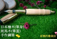 【莊媽的雜貨店】手作鋼筆 日本檜木(筆身)+斑馬木(筆蓋) 手工筆 鋼筆