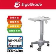 ErgoGrade 筆電推車 移動推車 螢幕推車 行動推車 醫療推車 護理車 藥箱車 儀器推車 EGCSN020