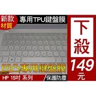 【TPU高透材質】 HP 15s-fq1011TU 15-cs3044TX 15.6吋鍵盤套 鍵盤膜 鍵盤保護套