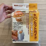 全新 Skater 日本製 吐司切片器 SCG1