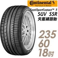 【Continental 馬牌】ContiSportContact 5 SUV 高性能輪胎_單入組_235/60/18(CSC5SUV)