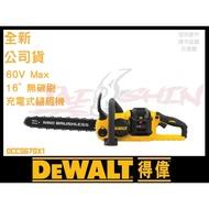 """【樂活工具】含稅 DEWALT得偉 DCCS670X1 單電 60V Max16""""無碳刷充電式鏈鋸機 DCCS670"""