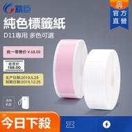 精臣D11 D61打印機 專用 標籤紙 商品貼紙 不乾膠熱敏標籤紙 價籤紙 姓名貼 標籤 耐撕耐刮