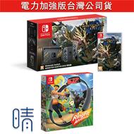 領券再折 現貨 健身環大冒險 switch主機 電力加強版 魔物獵人主機 台灣公司貨 Nintendo Switch