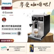 【Philips 飛利浦】Saeco全自動義式咖啡機(HD8924)