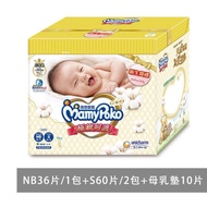 滿意寶寶 - 極緻呵護新生賀禮(NB36片/1包+S60片/2包+母乳墊10片) (NB+S)