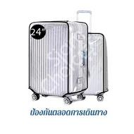 SiamChoice SC001 ผ้าคลุมกระเป๋าเดินทางพลาสติกใส กันเปื้อน และป้องกันการขีดข่วน