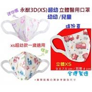 [許願兔購物] 永猷3D(XS) 幼幼立體醫用口罩/幼幼兒童醫療口罩/幼兒3D醫療口罩/1-4歲適用醫療口罩