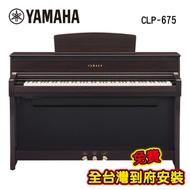 [無卡分期-12期] YAMAHA CLP-675 R 88鍵數位電鋼琴 玫瑰木色款