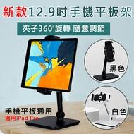 攝彩@新款12.9吋手機平板架 折疊式鋁合金手機平板架 萬用底座式懶人支架 可調整多角度桌架立架 iPad pro