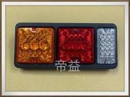 【帝益汽材】堅達 LED 大型方燈 3燈3色 後燈 煞車燈 方向燈 倒車燈 適用於:NISSAN UD MAZDA 貨車