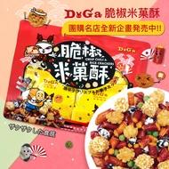 [DoGa] 香酥脆椒米果酥4包