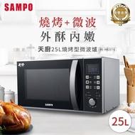 【SAMPO 聲寶】25公升微電腦燒烤微波爐(RE-N825TG)