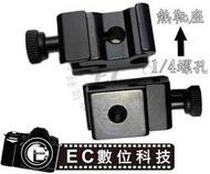 【EC數位】夾扣式鋁合金熱靴座 1/4螺孔 通用型熱靴座 可接腳架雲台 閃光燈 攝影燈 麥克風