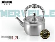 快樂屋♪ 仙德曼 07-1504 Merveille #304不鏽鋼茶壺 1.2L 附濾網可泡茶 SS120 開水壺