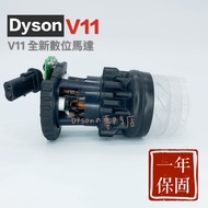 Dysonの專門店-DysonV11全新數位馬達 賣場另有Dyson V10馬達V8 V7 V6數位馬達 維修故障諮詢!