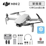 DJI Mini 2 單機版 空拍機+兩年版Care(先創公司貨)