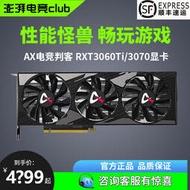 現貨熱賣現貨全新-AX電競判客RTX 3060 Ti/3070/GTX1660S台式機獨立顯卡