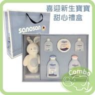 德國Sanosan珊諾 喜迎新生寶寶甜心禮盒 彌月禮盒 (附禮盒袋) 母親節推薦
