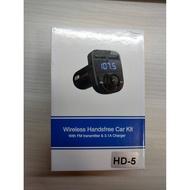 [QQQ小舖](現貨1個出清) HD5 車用藍芽播放器 (可免持通話 測電壓 藍牙聽音樂 車用MP3隨身碟播放)