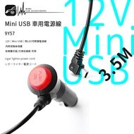 9Y57【LED開關 Mini usb電源線】【12v】行車記錄器電源線 胎壓顯示器可用 點煙器充電線 3.5米長