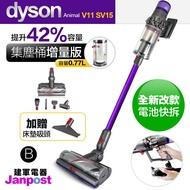 [95折]2020新機 Dyson 戴森 V11 SV15 Animal 電池快拆版 無線手持吸塵器 集塵桶加大 六吸頭組 吸塵蟎 送床墊吸頭