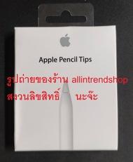ล๊อตผลิตใหม่ 03/64 แท้พร้อมส่ง ปลายปากกา apple pencil 1 , 2 Apple Pencil tips ใช้ได้กับ apple pencil ทุกรุ่น