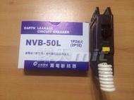 [露天MIT]士林電機 BH型 NVB-50L 1P20A漏電斷路器附無熔絲開關 漏電無熔絲 1P2線式(2P1E)