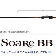 公司貨 SHIMANO Soare BB 根魚 路亞竿 S70SUL-S S76UL-S S76UL-T 濱海釣具