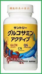 《現貨》日本三得利 SUNTORY 固力伸 葡萄糖胺+鯊魚軟骨 360粒