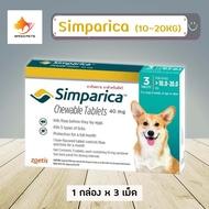 Simparica dog 10 - 20 kg ซิมพาริกา เห็บสุนัข 10 - 20 กิโลกรัม เห็บ หมัด x 3 เม็ด หมดอายุ 11/2021