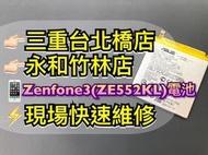 三重/永和/新店【現場維修】送工具 華碩 Zenfone3 ZE552KL 電池 原廠電池