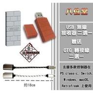 現貨 免運 八位堂 8bitdo USB 無線 接收器 贈 OTG 支援 NS Switch P4 P3 X1S PS