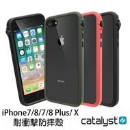 【磐石蘋果】CATALYST iPhone 7/8/Plus/X 防摔耐衝擊保護殼
